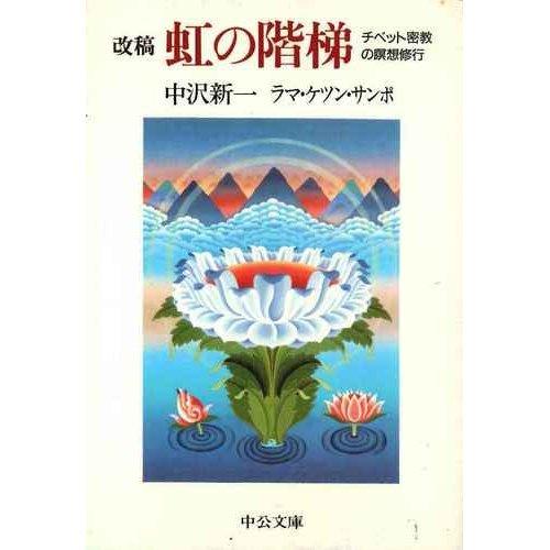 改稿 虹の階梯―チベット密教の瞑想修行 (中公文庫)の詳細を見る