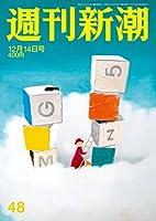 週刊新潮 2017年 12/14 号