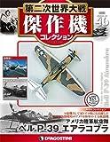 第二次世界大戦傑作機コレクション 46号 (ベル P-39 エアラコブラ) [分冊百科] (モデルコレクション付) (第二次世界大戦 傑作機コレクション)