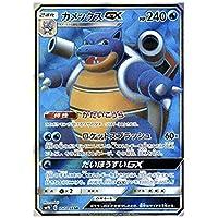 ポケモンカードゲーム/PK-SM9b-010 カメックスGX RR