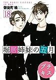 堀居姉妹の五月 プチキス(18) (Kissコミックス)