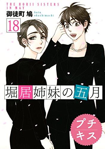 堀居姉妹の五月 プチキス(18) (Kissコミックス)の詳細を見る