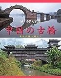 中国の古橋:悠久の時空を超えて
