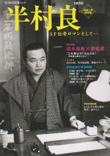 半村良―SF伝奇ロマンそして… (KAWADE夢ムック 文藝別冊)