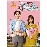 この恋は初めてだから ?Because This is My First Life DVD-BOX1 TCED-4310 【人気 おすすめ 通販パーク】