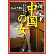 潜入ルポ 中国の女 エイズ売春婦から大富豪まで (文春文庫)