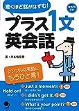 [CD付]プラス1文 英会話