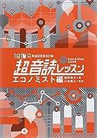 1日10分 超音読レッスン「エコノミスト編」【CD付】 (英語回路 育成計画シリーズ)