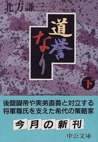 道誉なり〈下〉 (中公文庫)の詳細を見る