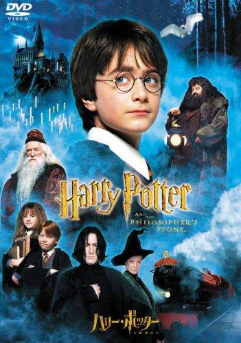 ハリー・ポッターと賢者の石 [DVD]の詳細を見る