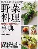 おいしさと栄養をひきだす野菜料理事典―旬の素材を使い切る! (Healthy recipe)