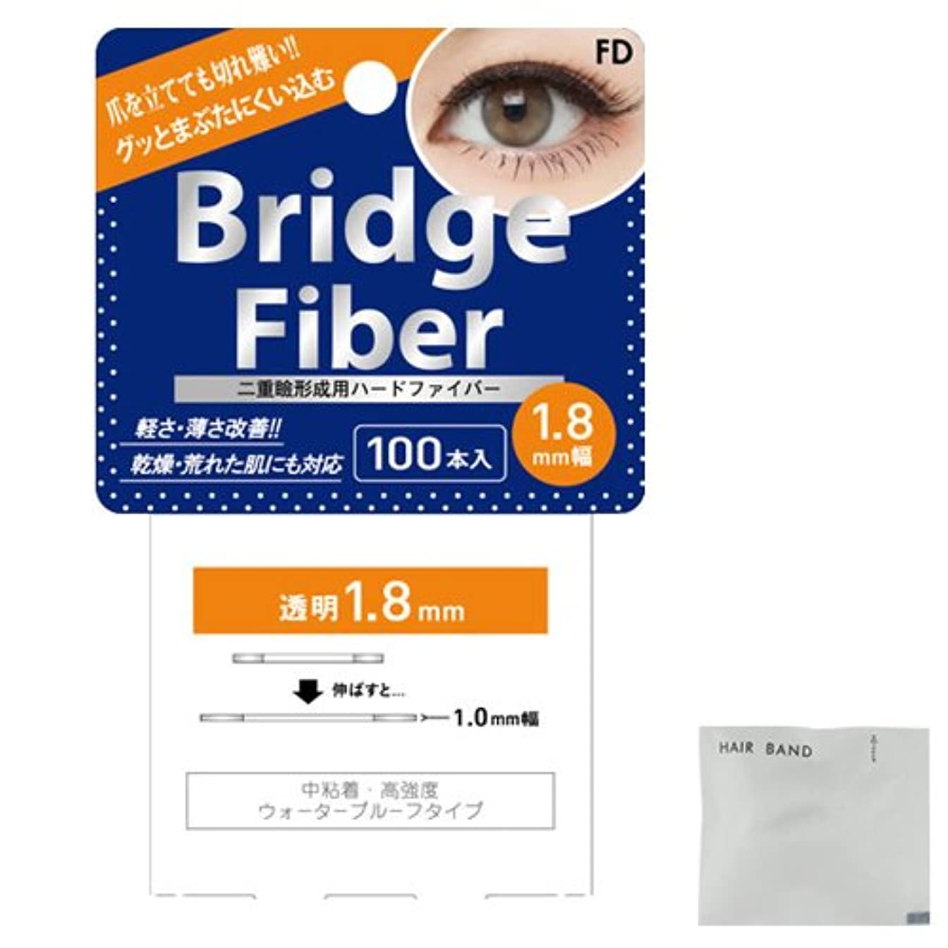 可決囚人懐FD ブリッジファイバーⅡ (Bridge Fiber) クリア1.8mm + ヘアゴム(カラーはおまかせ)セット