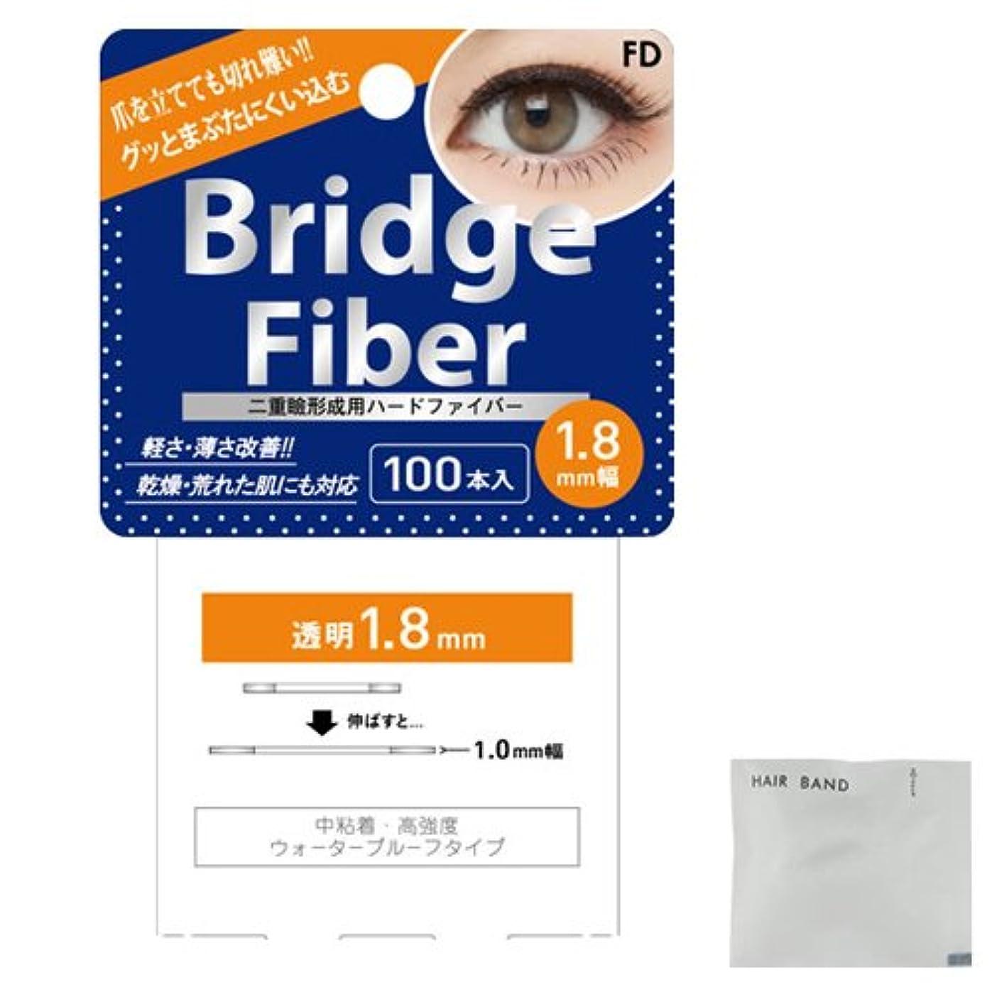 クリップ蝶余計なスプレーFD ブリッジファイバーⅡ (Bridge Fiber) クリア1.8mm + ヘアゴム(カラーはおまかせ)セット