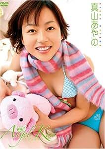 真山あやの Angel Kiss [DVD]
