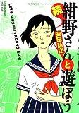 紺野さんと遊ぼう (続) (F×COMICS)