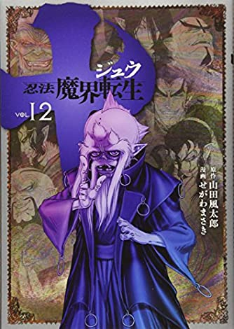 十 ~忍法魔界転生~(12) (ヤンマガKCスペシャル)