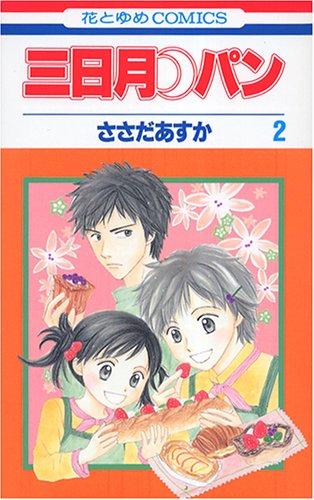 三日月・パン 第2巻 (花とゆめCOMICS)の詳細を見る