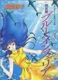 ブルー・インフェリア―決定版 / 紫堂 恭子 のシリーズ情報を見る