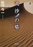 流沙の塔〈上〉 (朝日文庫) 画像