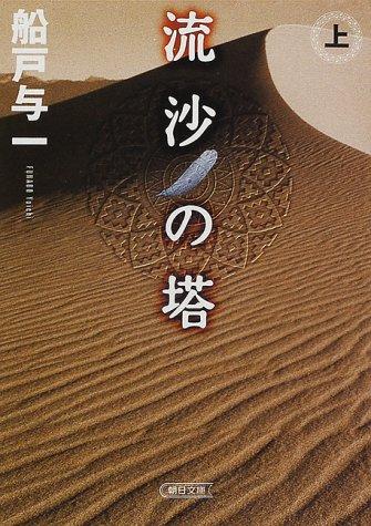 流沙の塔〈上〉 (朝日文庫)の詳細を見る