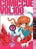 Comic cue (Vol.100)