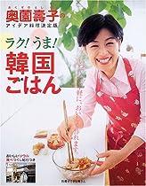 奥薗壽子のラク!うま!韓国ごはん―奥薗壽子のアイデア料理決定版 (別冊すてきな奥さん)