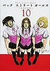 Back Street Girls 第10巻