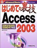 はじめての裏技Access2003