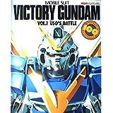 機動戦士Vガンダム〈VOL.1〉¨USO'S BATTLE (ニュータイプ100%コレクション)