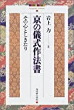 京の儀式作法書―その心としきたり