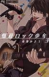 悩殺ロック少年(3) (フラワーコミックス)