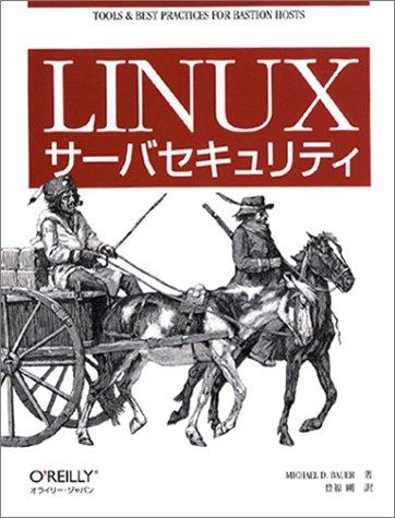 Linuxサーバセキュリティの詳細を見る