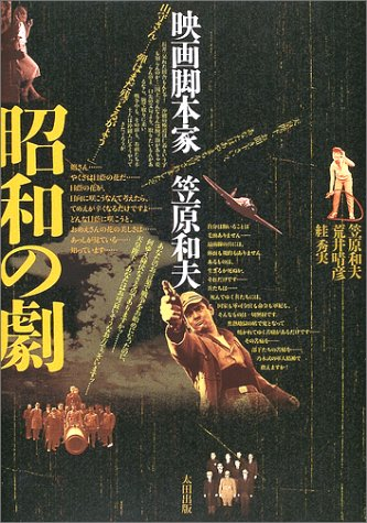 昭和の劇―映画脚本家・笠原和夫の詳細を見る