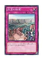 遊戯王 日本語版 GS06-JP017 Imperial Iron Wall 王宮の鉄壁 (ノーマル)