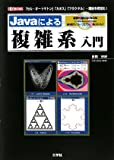 Javaによる複雑系入門―「セル・オートマトン」「カオス」「フラクタル」…理論を視覚化! (I・O BOOKS)
