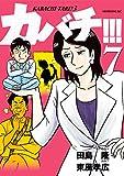 カバチ!!! ?カバチタレ!3?(7) (モーニングコミックス)