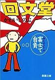 回文堂 (新潮文庫)