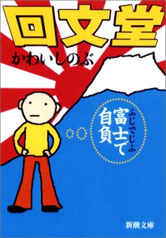 回文堂 (新潮社)