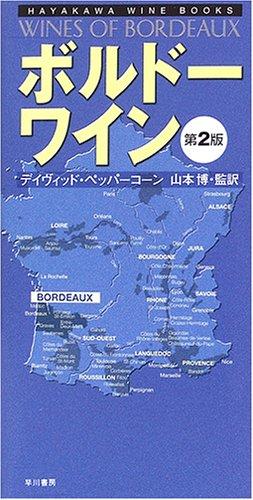ボルドー・ワイン (ハヤカワ・ワインブック)