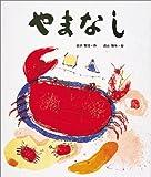 やまなし (日本の童話名作選)