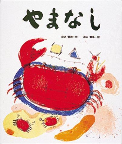 やまなし (日本の童話名作選)の詳細を見る
