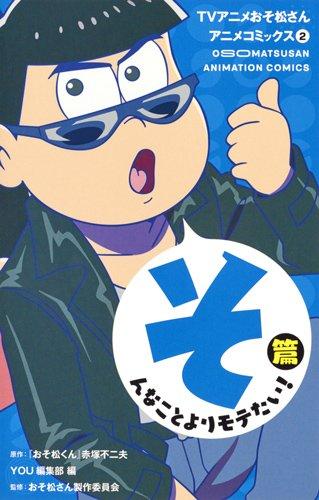 TVアニメおそ松さんアニメコミックス 2 そんなことよりモテたい!篇 (マーガレットコミックス)