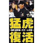 NHK ビデオ 猛虎復活 ~闘将・星野仙一のチーム改革~ [VHS]
