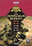 CD付 パラグラフリ-ディングのストラテジ- 英語長文読解の王道 (1) 河合塾SERIES