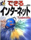 できるインターネットWindows98版