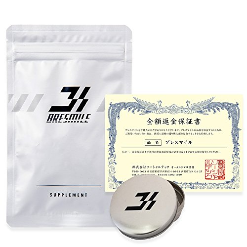 初回全額返金保証 ブレスマイル(BRESMILE)サプリメント1袋 特製携帯サプリメント缶セット 口臭 サプリ ...