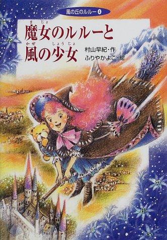 魔女のルルーと風の少女―風の丘のルルー〈4〉 (風の丘のルルー (4))