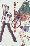少年と少女のポルカ  / 藤野 千夜 のシリーズ情報を見る