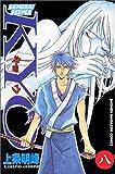 SAMURAI DEEPER KYO(8) (講談社コミックス)