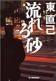ハルキ文庫 / 東 直己 のシリーズ情報を見る